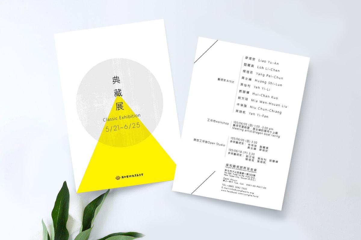 展覽邀請卡設計